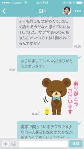 app_stamp_message_01