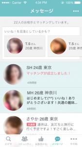 ios_message_list